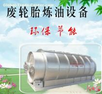 waste tyre/rubber/plastic pyrolysis equipments