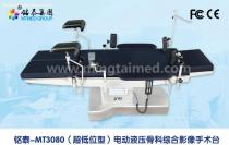 Mingtai MT3080 ultra low position orthopedic operating table