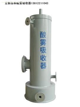XS-250-800 Acid moist absorber, waste gas absorber ,acid gas absorption system
