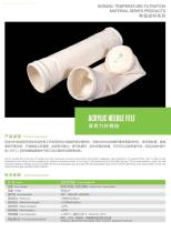 Acrylic dust filter bag
